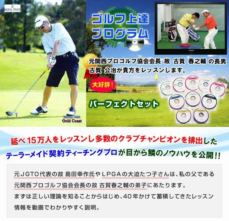 古賀公治のゴルフ上達プログラム