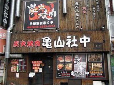 炭火焼肉 亀山社中